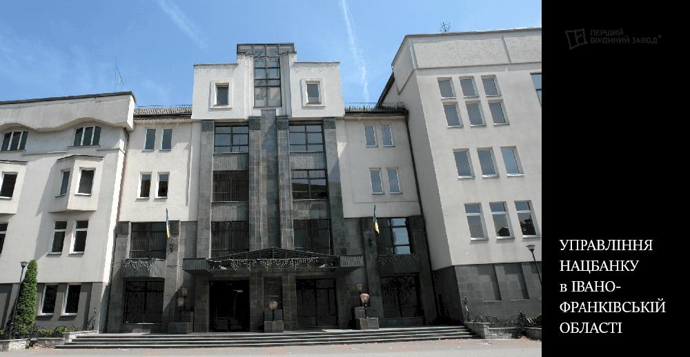 Управління Національного Банку України в Івано-Франківській області