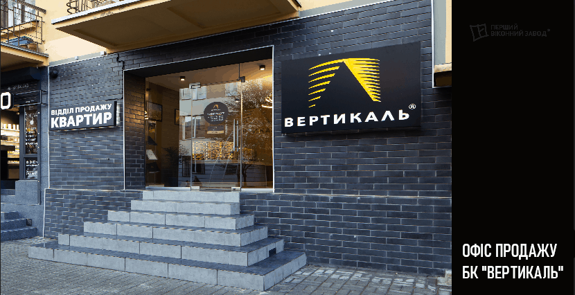 """Відділ продажу БК """"Вертикаль"""", вул. Незалежності (I)"""