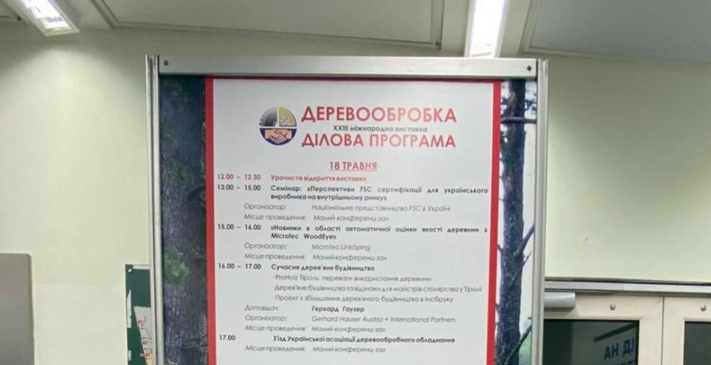 ХХIII Міжнародна виставка Деревообробка (19.05.2021, м.Львів)