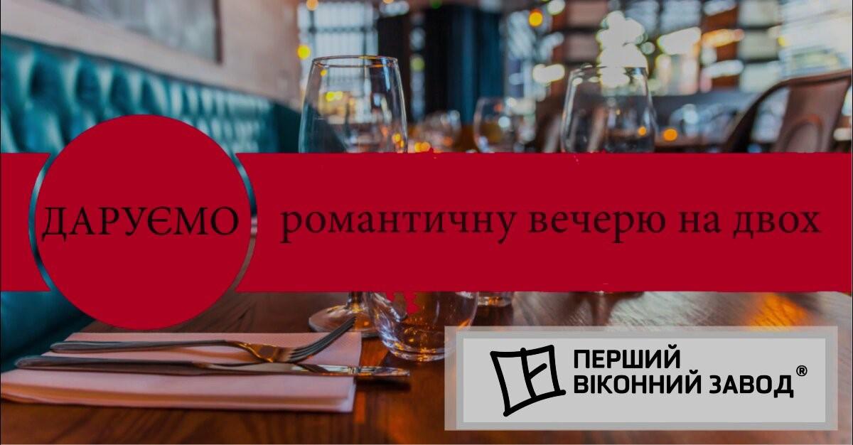 ДАРУЄМО РОМАНТИЧНУ ВЕЧЕРЮ