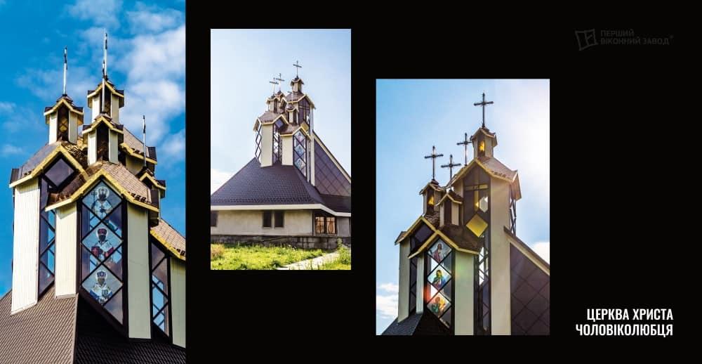 Церква Христа Чоловіколюбця