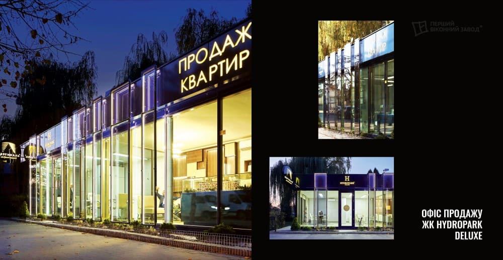 Офіс продажу ЖК Hydropark DeLuxe