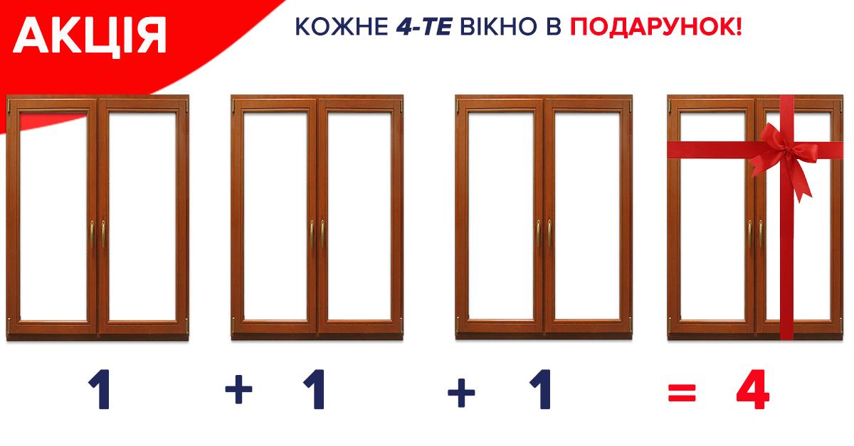 Четверте вікно В ПОДАРУНОК