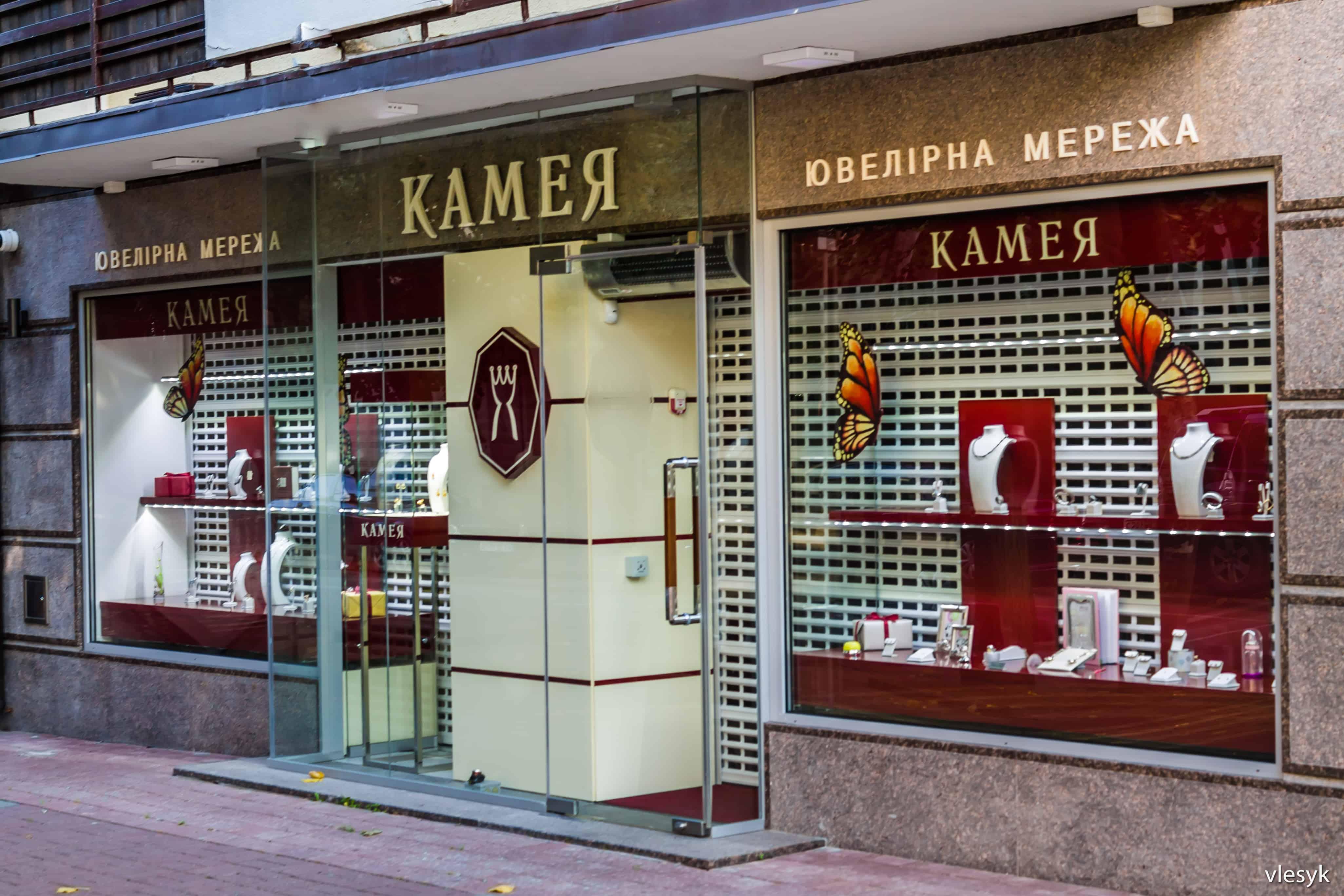 """Ювелірний магазин """"Камея"""""""