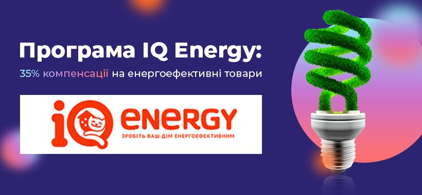 Програма IQ ENERGY: 35% компенсації на енергоефективні товари